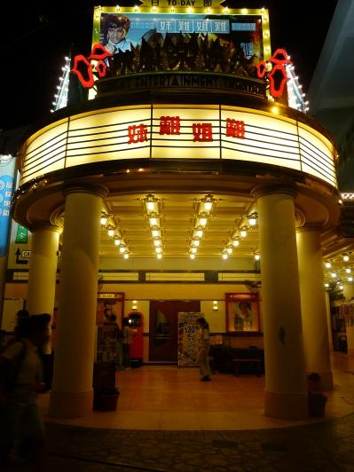 Old Hong Kong Street Cinema