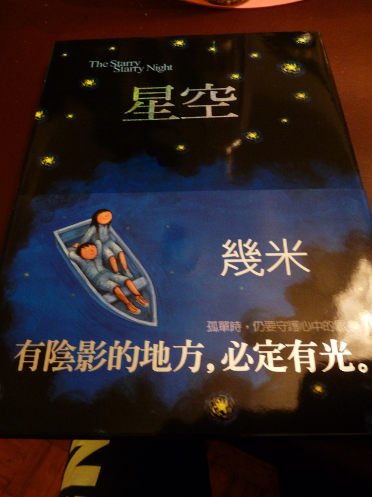 Book Review: The Starry Starry Night by Jimmy Liao (1/5)