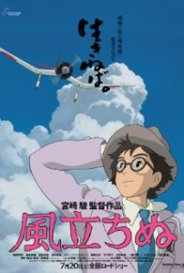 the wind rises poster1