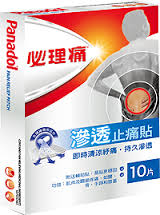 Panadol Pain Relief Patch